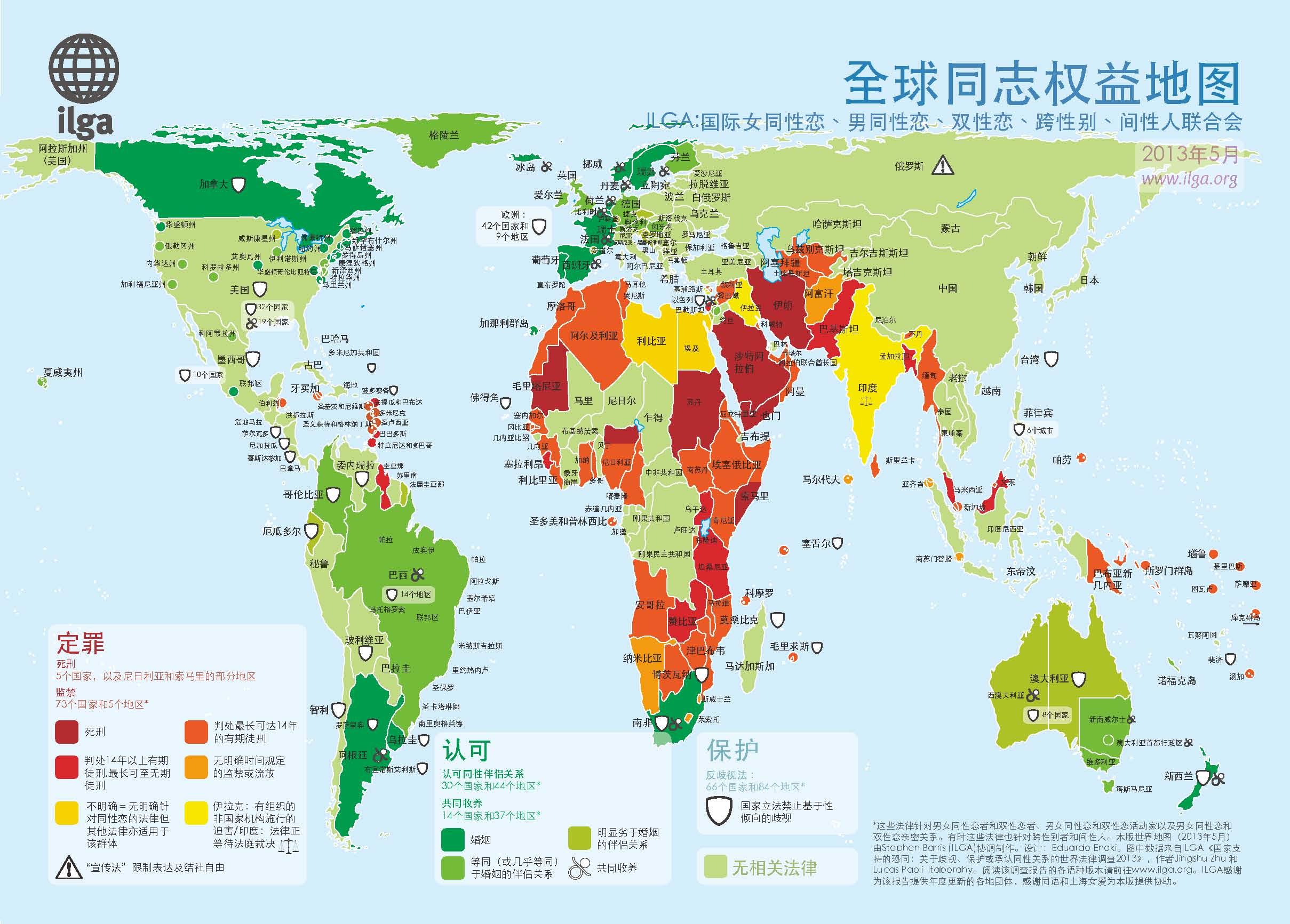 全球资讯_桔子报:全球同志权益资讯 - 知识手册 - 同语